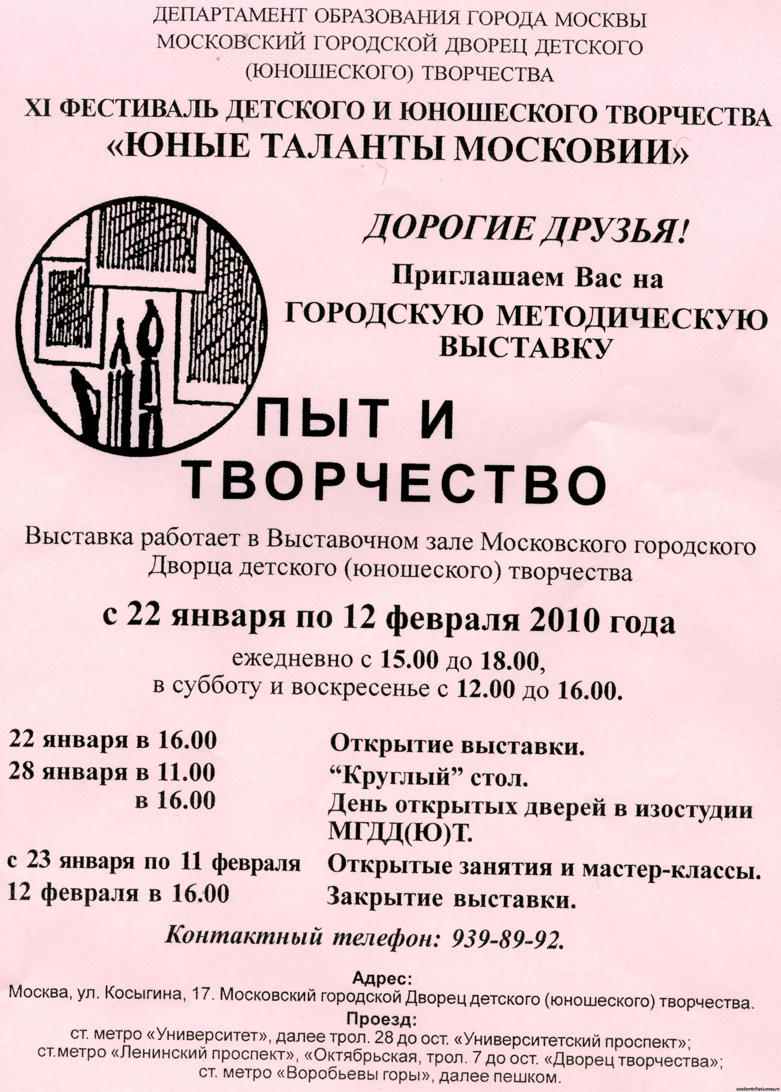 Опыт и творчество - городская методическая выставка ИЗО