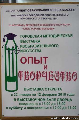 опыт и творчество 2010