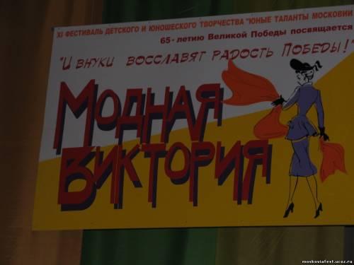 Модная Виктория конкурс театров моды