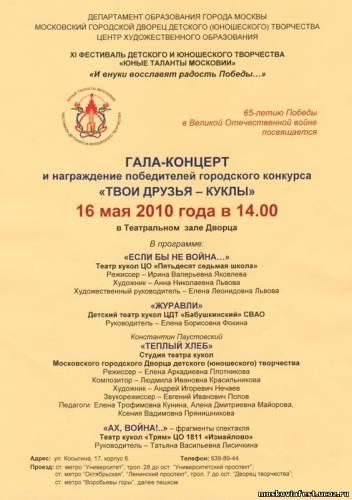 гала-концерт театра кукол